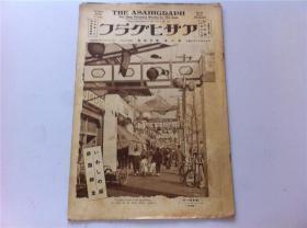 (7-5)侵华史料----1927年【朝日画报】 日本原版画报期刊;大开本,老照片历史资料