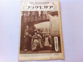 (7-7)侵华史料----1927年【朝日画报】 日本原版画报期刊;大开本,老照片历史资料