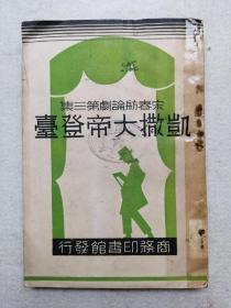 民国26年初版宋春舫《凯撒大帝登台》