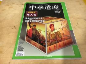 中华遗产(2009年11月)(总第49期)