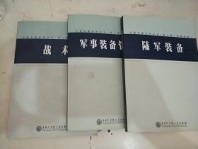 中国军事百科全书【第2版】(战术 军事装备管理 陆军装备)