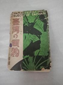 《台湾风物》黑白明信片现存10张合售 民国