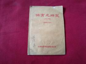 早期好版本【体育之研究】二十八画生即毛泽东著,书影如一详见描述