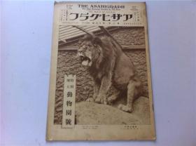 (7-15)侵华史料----1927年【朝日画报】 日本原版画报期刊;大开本,老照片历史资料