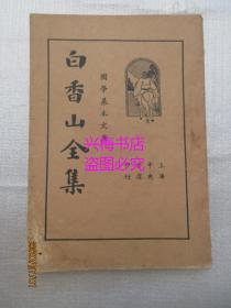 白香山全集(第四册)——国学基本文库