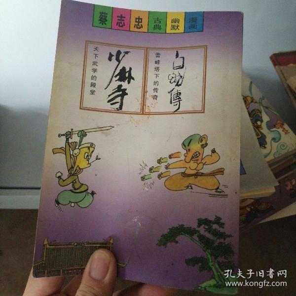 白蛇传――雷峰塔下的传奇