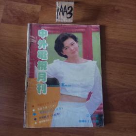 中外电视月刊1988/3(封面儿关之琳)