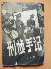 刑侦手记(吉林人民出版社1986年11月版)