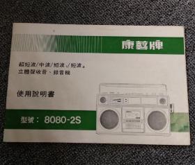 康艺牌 8080-2S 收录机说明书