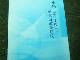 """中国""""985工程""""研究及政策建设"""