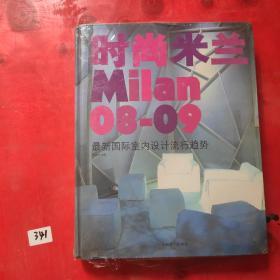 时尚米兰:08-09最新国际室内设计流行趋势