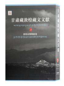 新书--甘肃藏敦煌藏文文献:敦煌市博物馆卷25(精装)
