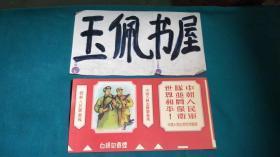 烟标:白锡包香烟——中国人民赴朝慰问团赠  【横版】