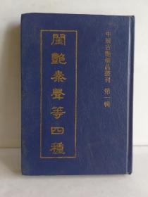 中国古艳稀品丛刊 第一辑 闺艳秦声等四种 影印本