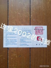【贴照片、填信息】中苏友好协会 天津市会员证