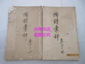 陶诗汇评:卷一至卷四+和陶合笺:卷一至卷四——民国石印版
