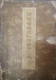 河南省中医秘方验方汇编(续二)