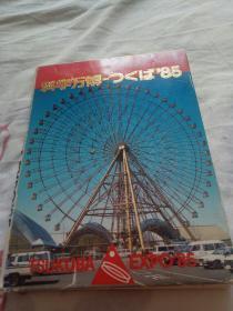 科学万博   1985年国际科学技术博览会纪念明信片32张(日文版)