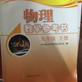 沪粤版物理教学参考书单拍链接