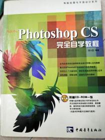 HI2004356 adobe photoshop cs 完全自学教程【书内有画迹】