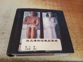 埃及博物馆展品集锦(精装本)