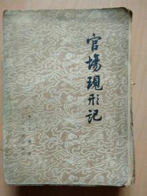 官场现行记下(1978年版)