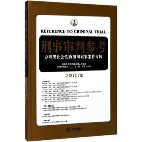 刑事审判参考(总第107集)