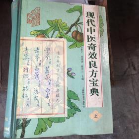 现代中医奇效良方宝典.上