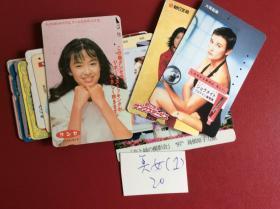 90年代日本电话磁卡   《日本美女(第一组》(20张不同)