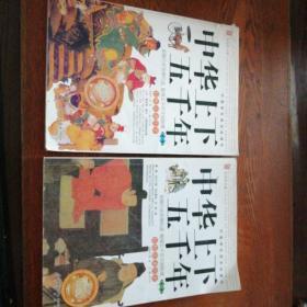 中华上下五千年:第1、2卷(彩色图文版)——中国学生成长必读书