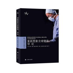 重新想象全球健康:导论(复旦—哈佛当代人类学丛书)