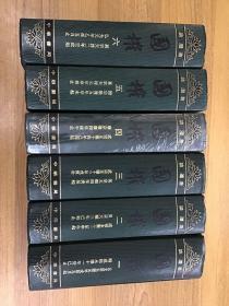 国榷(全六册)精装(可开发票)