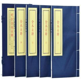 子部珍本备要第170种:明抄全本壬归竖版繁体手工宣纸线装古籍 9787510849565