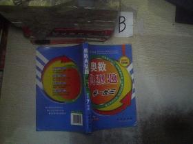 奥数典型举一反三:初中7年级(全新版) .