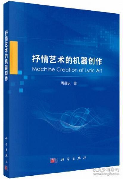 抒情艺术的机器创作