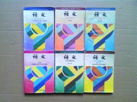80后90年代人教版三年制初级中学教科书初中语文课本一套全套6册合售