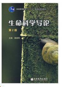 生命科学导论 第2版 高崇明 高等教育9787040214505