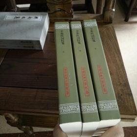 中国古典文学丛书:  辛弃疾词校笺(全三册)