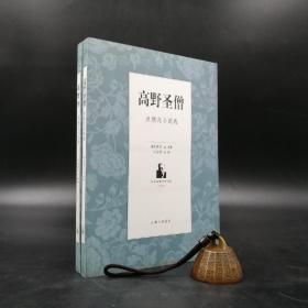 绝版|高野圣僧(汉日双语版)