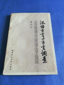 汉语方言与方言调查