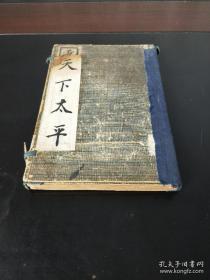 傅青主先生男科女科(四册一套全,封面写有天下太平,封面后手写药方几个,品好如图!)