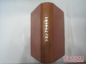 《四库全书百科大辞典》