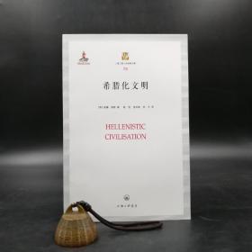 绝版| 希腊化文明——上海三联人文经典书库