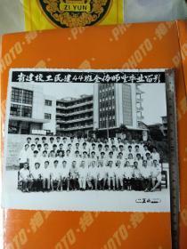 老照片,福建建筑工程专科学校工民建(师生合影),尺寸图参考