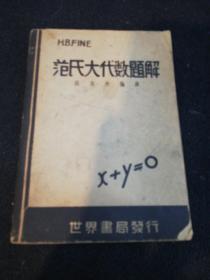范氏大代数题解      世界书局发行