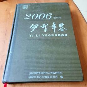 伊犁年鉴2006(创刊号)