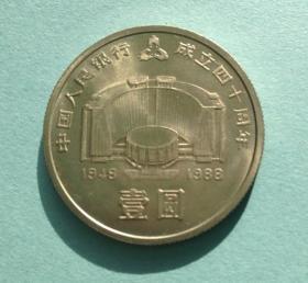 LT8  建行40年流通纪念币  中国人民银行成立40周年  流通纪念币中的领头羊
