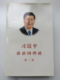 习近平谈治国理政 第二卷( 外文出版社 2017年11月1版1印)