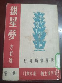 民国33年初版,文学剧本《银星梦》封面漂亮,品优。