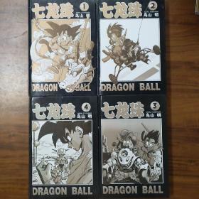 七龙珠 (1.2.3.4)全4册合售 全套